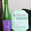 【純米吟醸 翠玉】の感想・レビュー:甘さがジューシーなのに、クリアで軽快