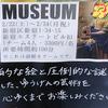 【脱出感想】MUSEUM