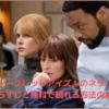 【映画】『シークレットアイズ』のネタバレなしのあらすじと無料で観れる方法!