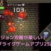 ダンジョン攻略が楽しい!本格ローグライクゲームアプリ25選!