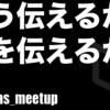 何からやるの? ITベンチャーの採用広報【LAPRAS HR Meetup #21】に参加してLTしてきたぞ! #lapras_meetup