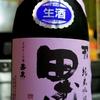 田むら 純米吟醸 生酒