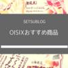 oisix おすすめ商品