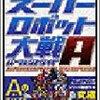 【074】GBA「スーパーロボット大戦A」プレイ日記2