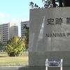 【史跡】難波宮 (大阪)