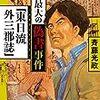 斉藤光政 戦後最大の偽書事件「東日流外三郡誌」