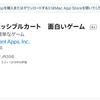 コインカムでインポッシブルカート100円分承認!!5-1~5-4攻略方法も同時公開!!