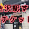 大阪までのサンダーバードが6,440~6,750円!【金沢駅×格安チケット】