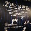 【★★】宇宙と芸術展:かぐや姫、ダ・ヴィンチ、チームラボ(森美術館)