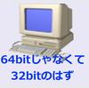 Accessのインストールで既存のOfficeが64bitだと表示される