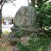 内田守人歌碑