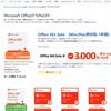 特にOffice 365 Soloがお得!Microsoft Officeが10%OFF・Amazonサイバーマンデーセール