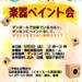 【イベント情報】夏休み!楽器ペイント会!8/24(金)