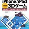 【レビュー】OpenGL ESとC++で作るiPhone/iPad実戦3Dゲーム