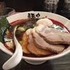 【今週のラーメン1850】 麺や でこ (川崎・武蔵小杉) 特製醤油そば