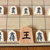 ダイソーで500円の将棋買いました。