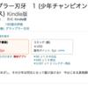 Amazon Kindleセール 【50%オフ&期間限定無料】刃牙シリーズお買い得フェア! (10/15まで)