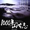 ドキュメンタリー映画「1000年の山古志」上映会