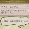 【シノアリス】チャームメダルの詳細とお勧め交換先(初心者向け)