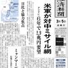 (韓国の反応) バイデン副大統領、中国封鎖に乗り出した30兆ウォン投入してミサイル包囲網を構築