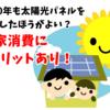 一条工務店【太陽光発電】2020年も太陽光パネルを設置したほうがよい?⇒自家消費にメリットあり!