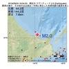 2016年09月24日 18時04分 網走沖でM2.0の地震