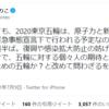 なぜ突然福島を持ち出す? 1Fは今すぐ変わるわけではないのに 2021年7月9日