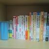 【東大生が薦める参考書】宅浪みおりんが使用した全114冊をレビュー|レベル・おすすめ度も!