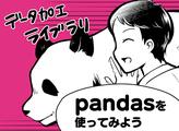 第5話 集計と可視化:pandasでデータの加工をしてみよう【漫画】未経験なのに、機械学習の仕事始めました