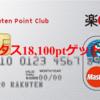 【ハピタス】今だけ!楽天カード新規発行で合計18,100円分ゲット!!