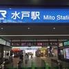 茨城県庁で関係人口をテーマに講演