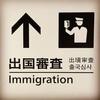 お盆休みがある会社でよかった話(台湾Day1)