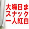 玉袋筋太郎のスナック玉ちゃんの一人紅白選曲歌合戦!