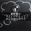 星野源の新曲『アイデア』が朝ドラ「半分、青い。」主題歌に決定!どんな曲か予想してみた!