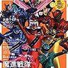 ハラペコモンガー&ハカバーン礼賛! 東映ヒーローMAX Vol.61 感想