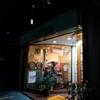 厚木のコーヒー店 いる1ばん 自家焙煎でとってもおいしいコーヒー豆が購入できます。