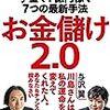 お金儲け2.0 手堅く1億円稼ぐ7つの最新手法 Kindle版 川島 和正  (著)