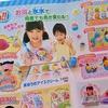 最安!香港で日本のおもちゃを安く買う!|ベストな購入方法|3歳娘のおねだり編