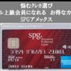 悩むクレジットカード選択! ウェスティンホテル無料利用、SPGゴールド会員に惹かれて僕はこれを選んだ