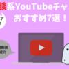 【YouTube】怪談マニアが選ぶ!心霊・怪談動画おすすめ7選