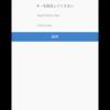 JavaScript SDKのキッチンシンクアプリを作る【認証編】