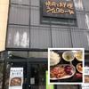 札幌市・中央区・桑園エリアのおすすめ焼肉店「焼肉と料理シルクロード」に行ってみた!!~地産地消に取り組み、道産食材を使用!!カレー、ラーメン、日替わりランチと、毎日でも飽きないメニューがオススメ!~