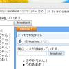 WebMatrix 2: SignalR を動かす ( 1.0.1 対応版) ※同時接続者数の追加