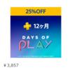 【PlayStation】Days of Play 2021 セールを開催中です!