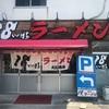 帰省 7/13