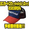 【DSTYLE】スウェット素材のキャップ「スタンダードスウェットメッシュキャップ2020年モデル」通販予約受付開始!