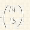 【ラビットチャレンジ】応用数学: 第1章 線形代数