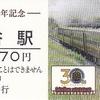 SL運行30周年記念入場券(熊谷駅)