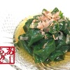 【レシピ】シャキシャキ食感がやみつき!初めての食材「オカワカメ」で 簡単おひたし を作ってみました。