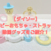 【ダイソー】ベビー向けおもちゃ、おもちゃ用ストラップ&除菌グッズをご紹介!